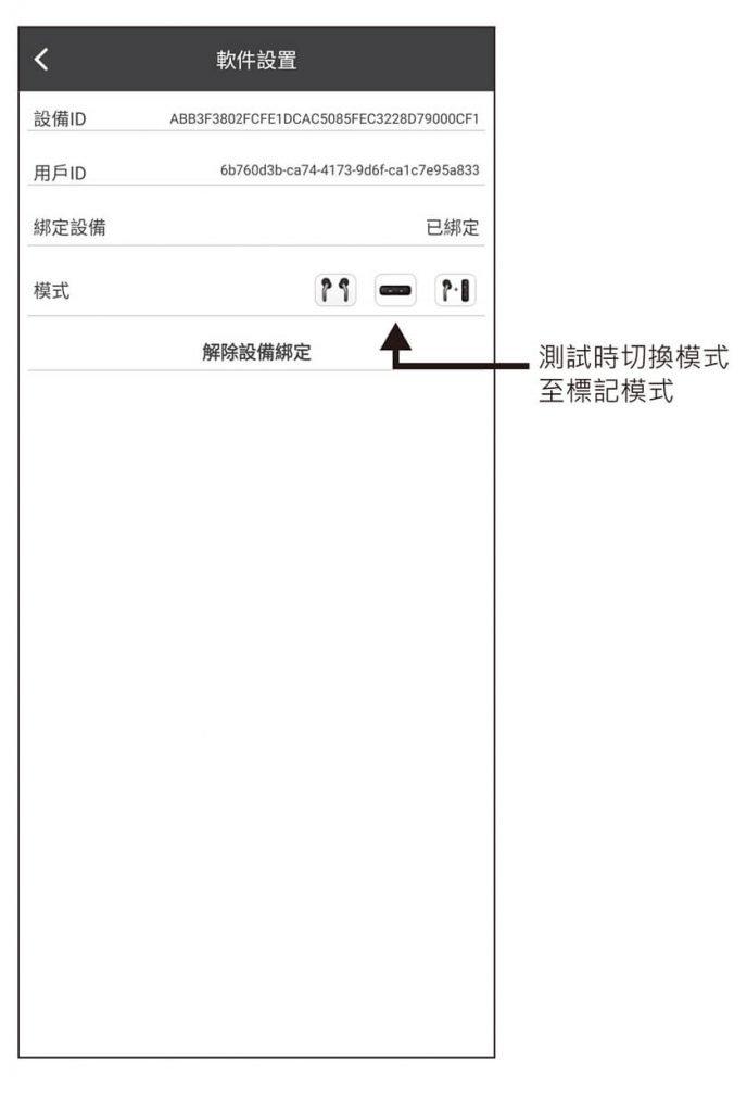 啟動翻譯棒模式方式