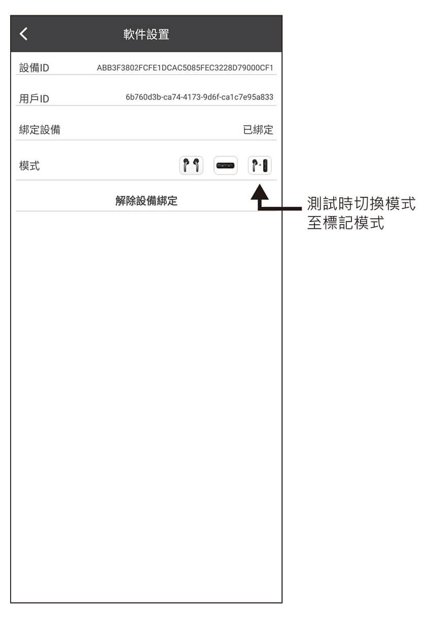 啟動混和翻譯模式方式